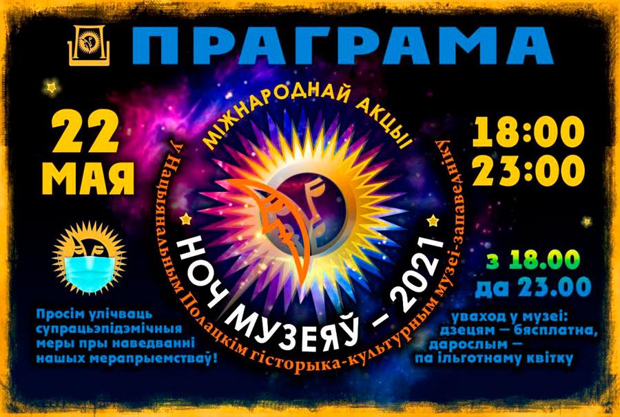 ночь музеев 2021 в полоцке