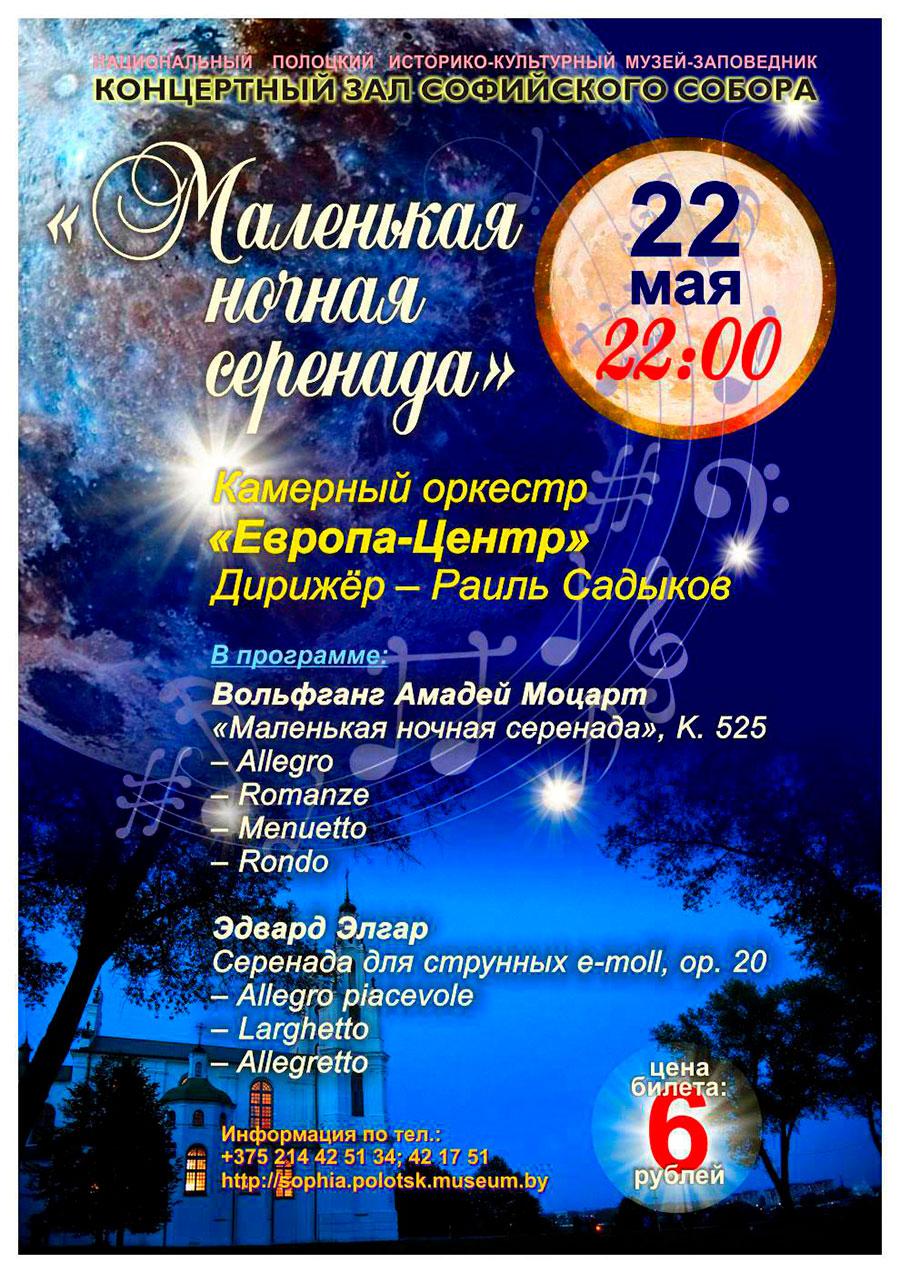 Софийский собор, ночь музеев 2021