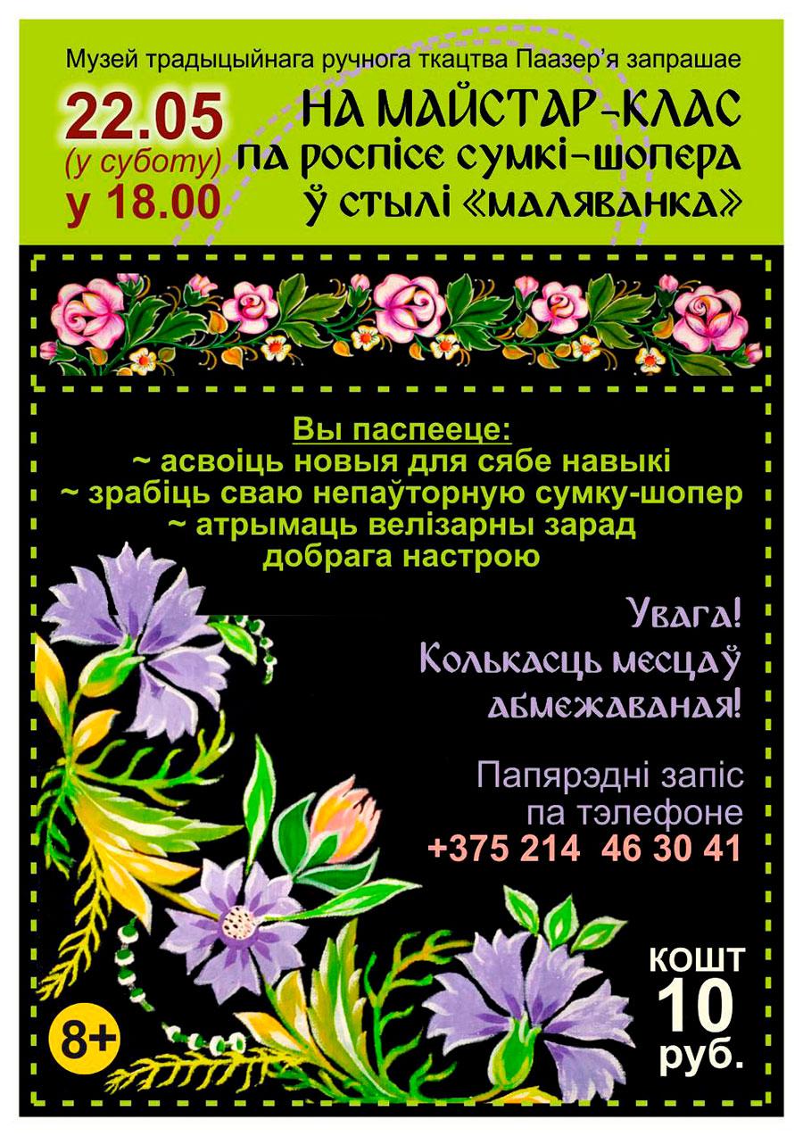 музей ткачества поозерья, ночь музеев 2021
