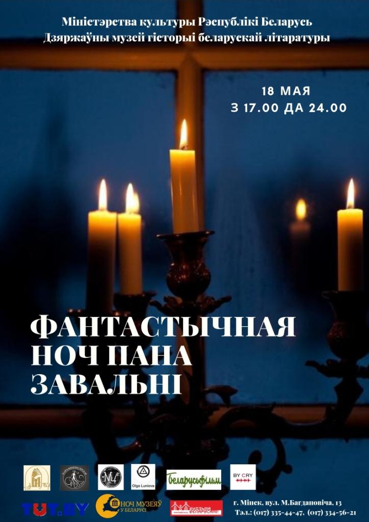 Ночь музеев 2019 в музее истории белорусской литературы