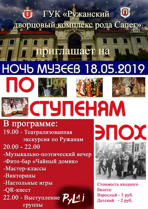 Ночь музеев 2019 в Ружанах