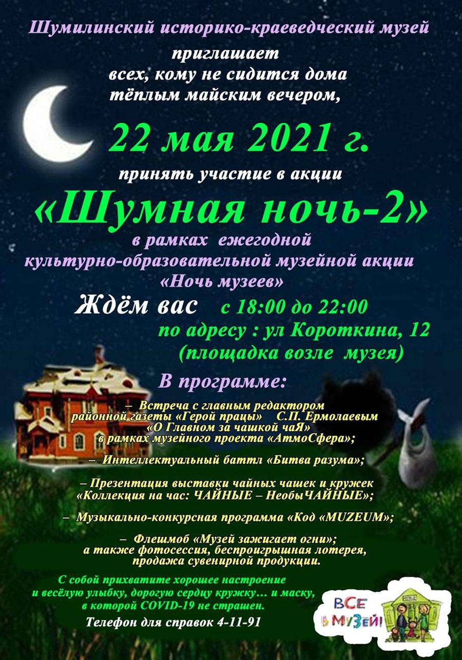 ночь музеев 2021 в Шумилино