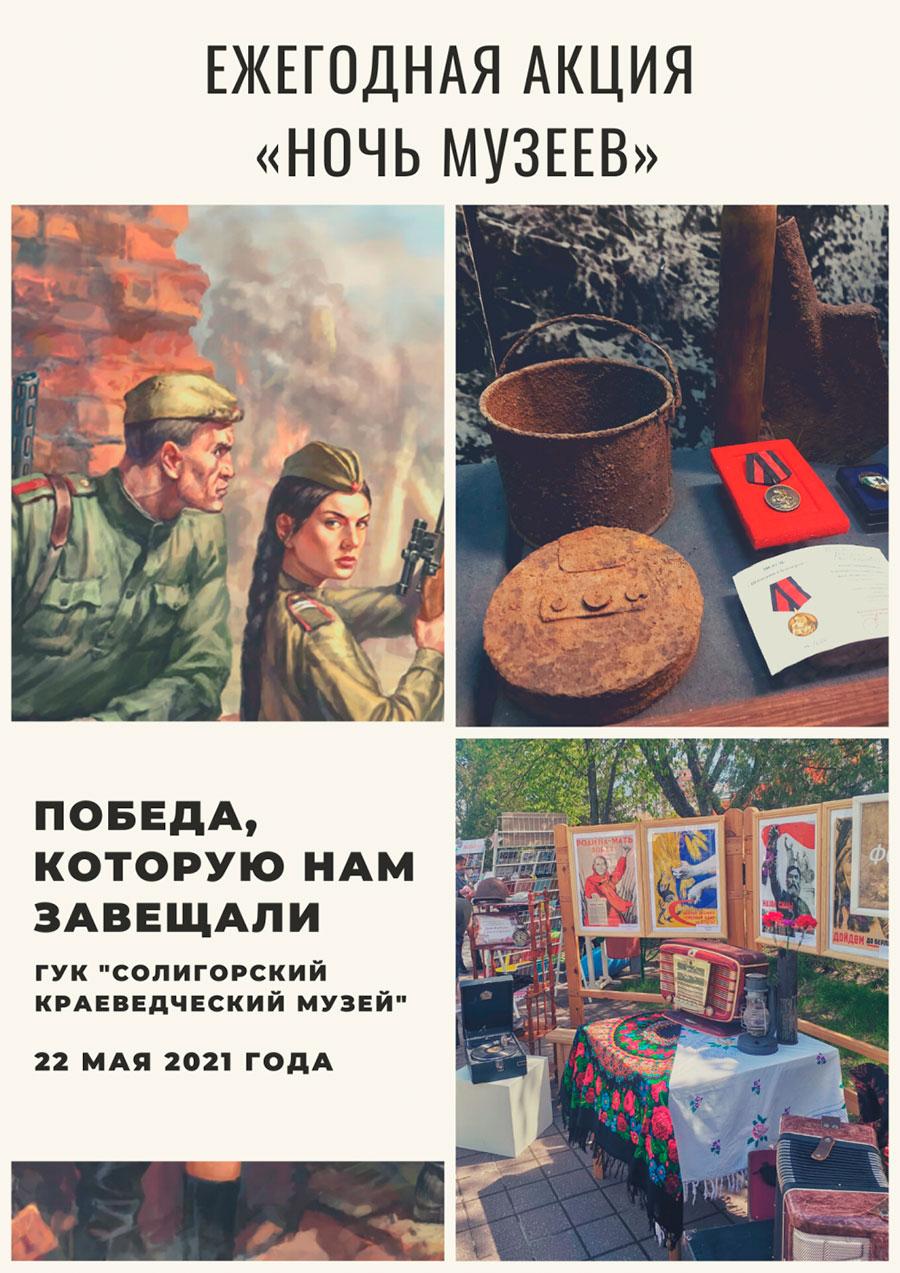 Ночь музеев 2021 в Солигорске