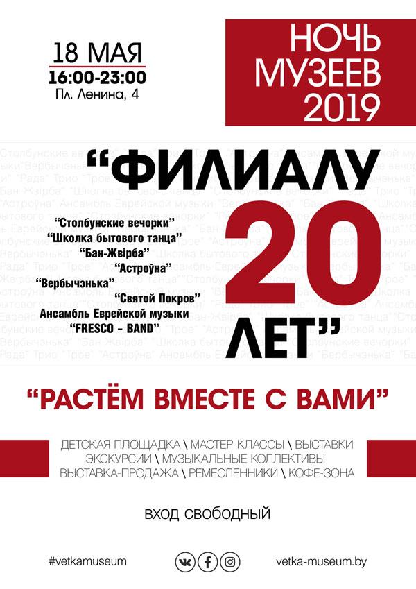 Ноч музеяў 2019 у філіяле Веткаўскага музея ў Гомелі