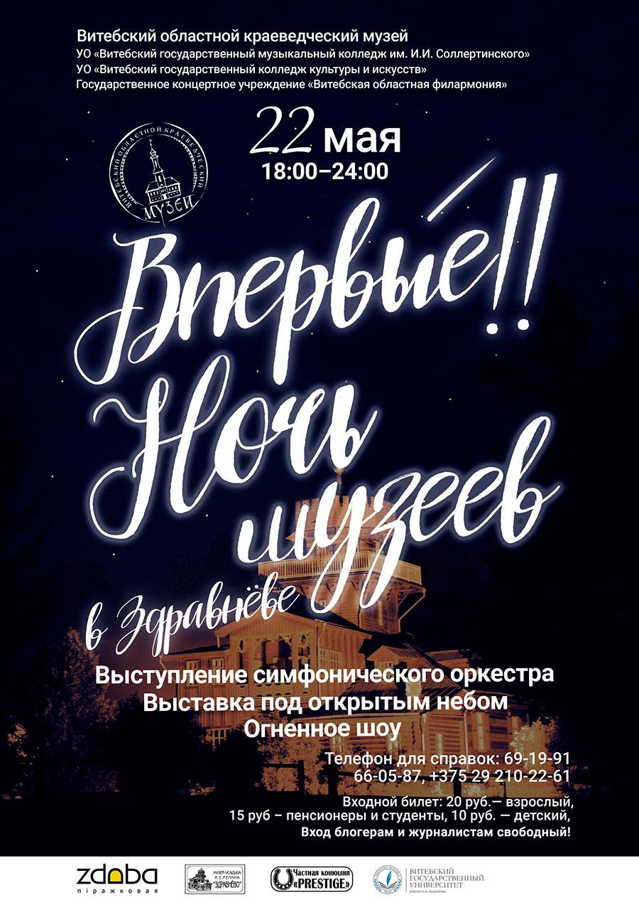 ночь музеев 2021 Витебск