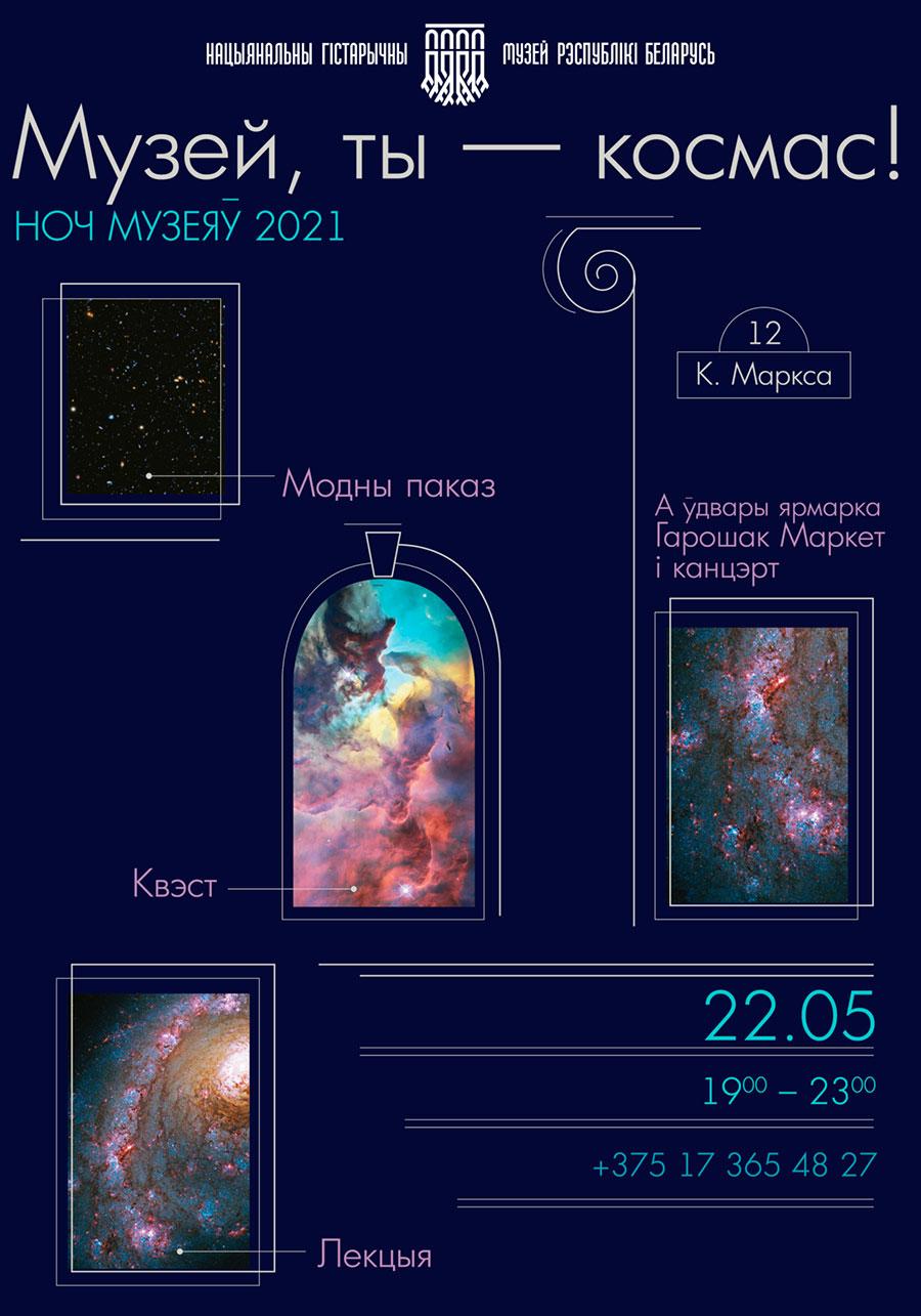 ночь музеев 2021 в Национальном историческом
