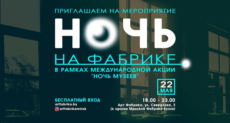 арт фабрика, ночь музеев 2021