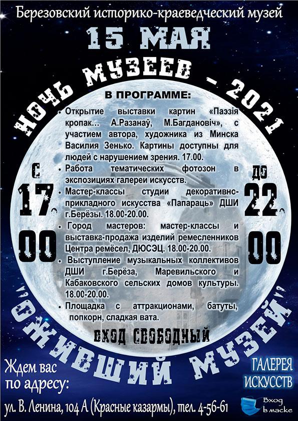 Березовский музей, ночь музеев 2021