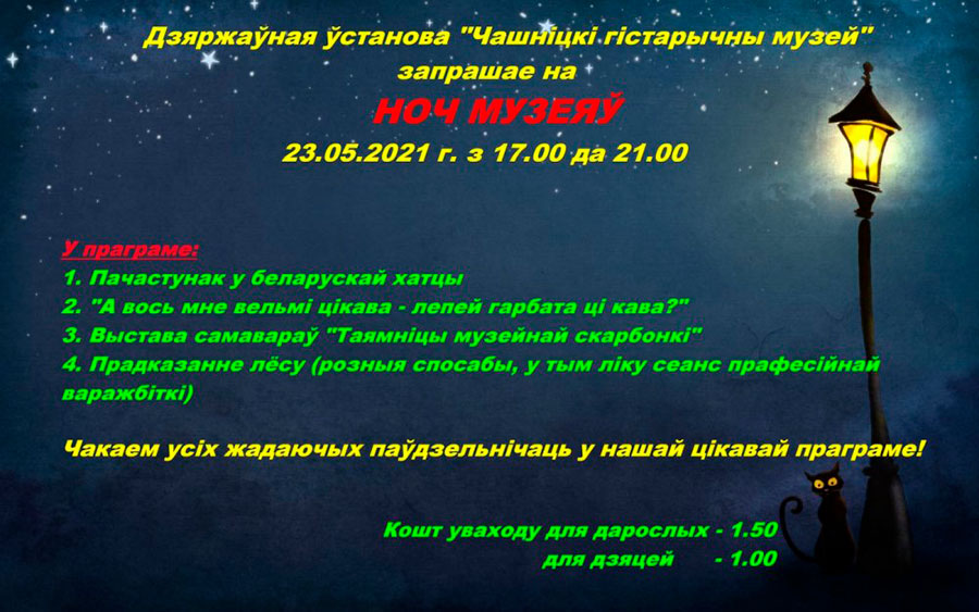 ночь музеев 2021 в Чашниках