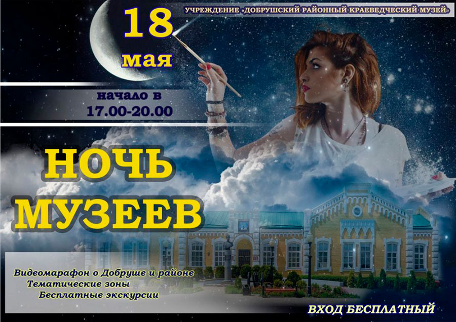 Добрушский музей, ночь музеев 2021