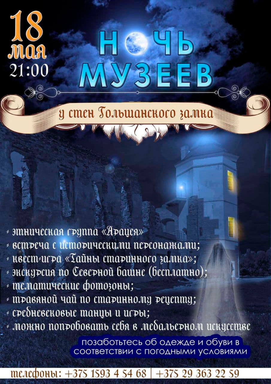ночь музеев 2021 в Гольшанском замке