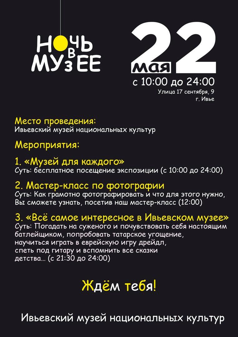 Ивьевский музей, ночь музеев 2021