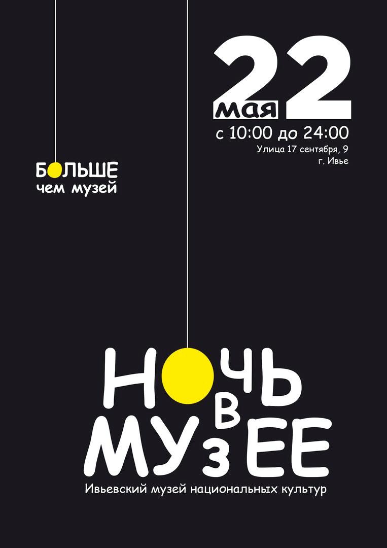 ночь музеев 2021 в Ивье