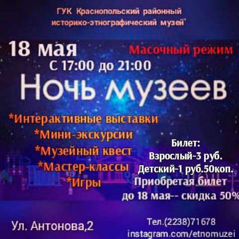 ночь музеев 2021в Краснополье