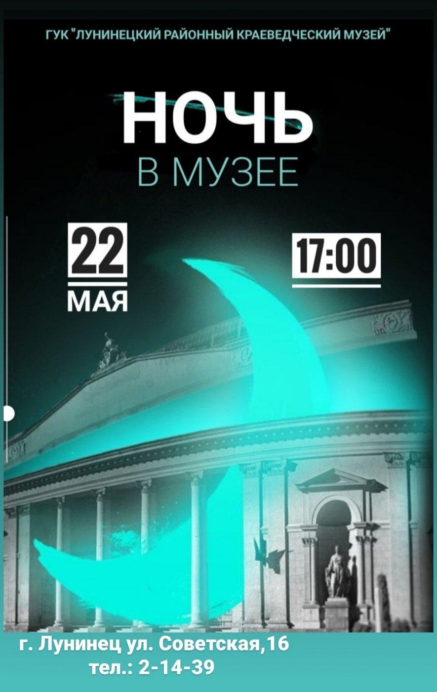 Лунинецкий музей, ночь музеев 2021