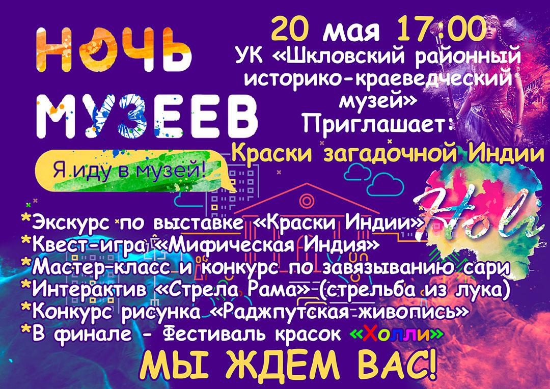 Ночь музеев 2021 в Шклове