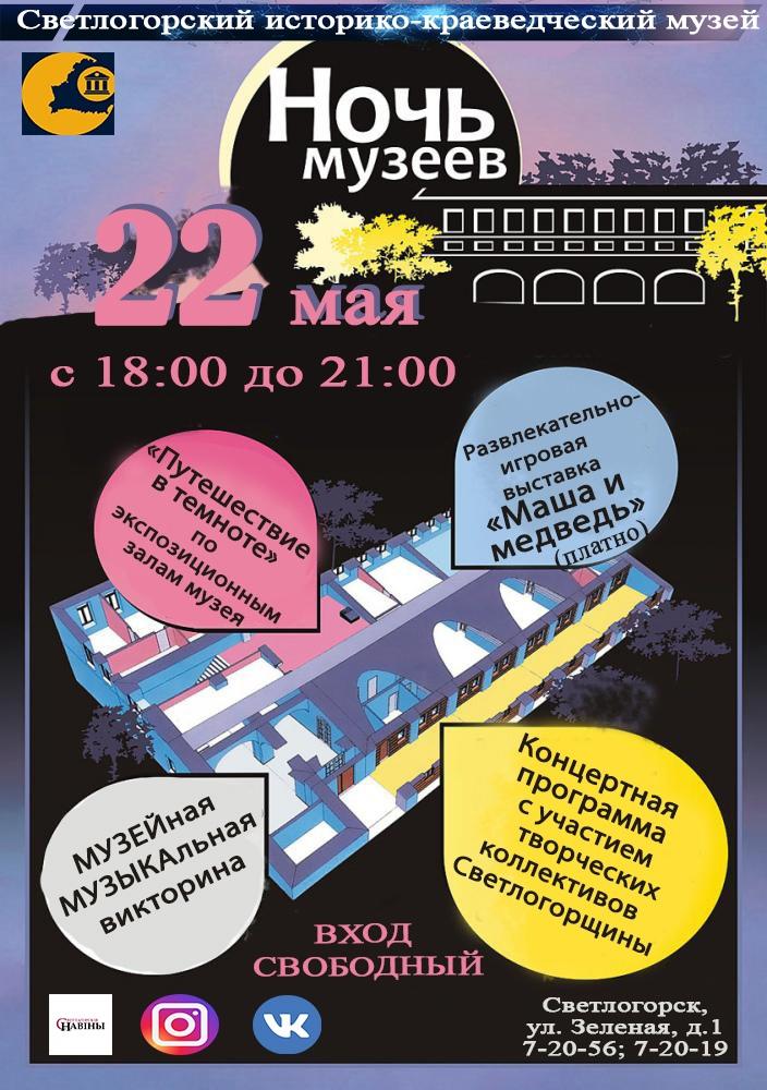 ночь музеев 2021 в Светлогорске