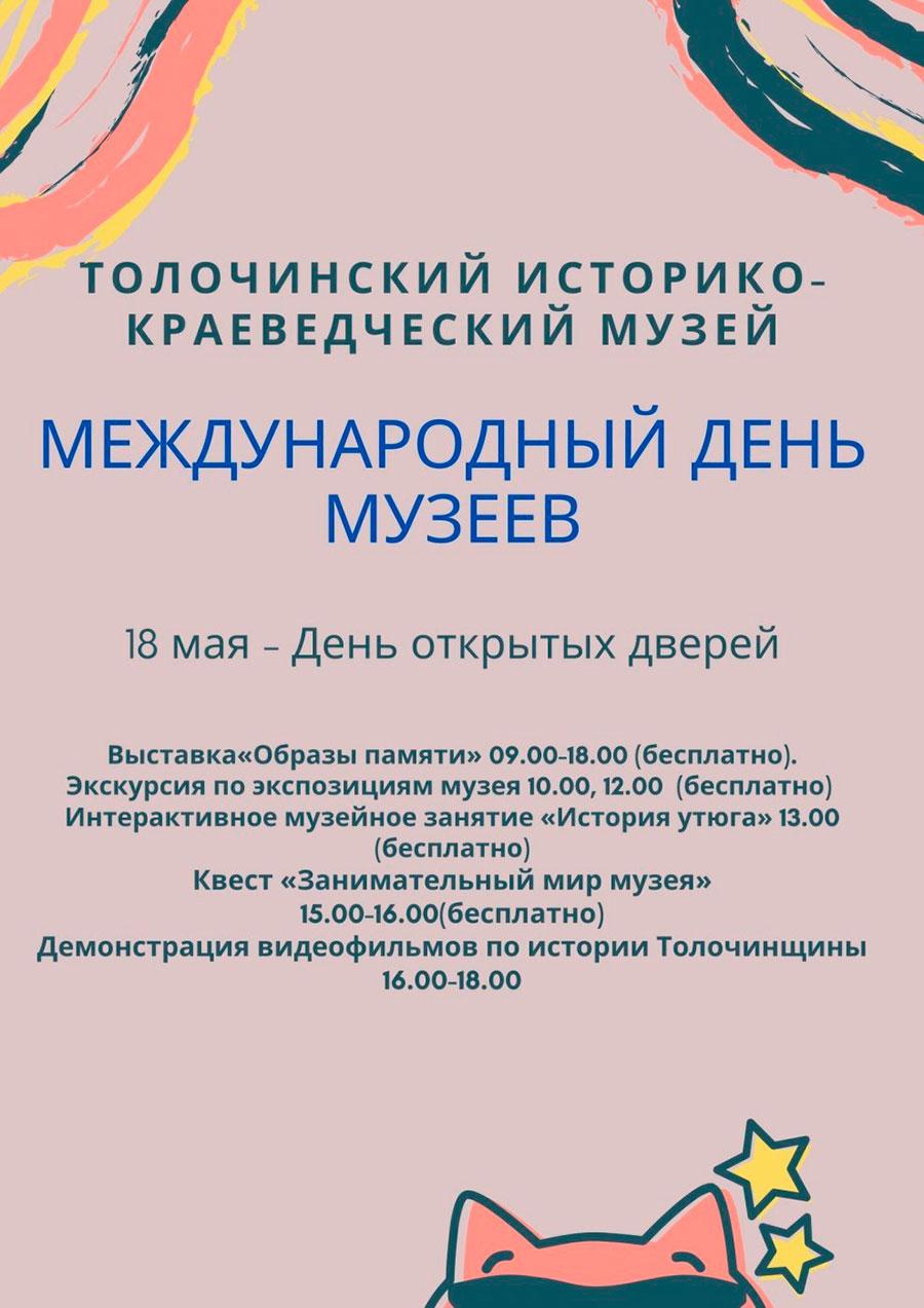 ночь музеев 2021 в Толочине