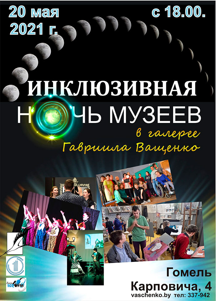 ночь музеев 2021 в галерее Ващенко