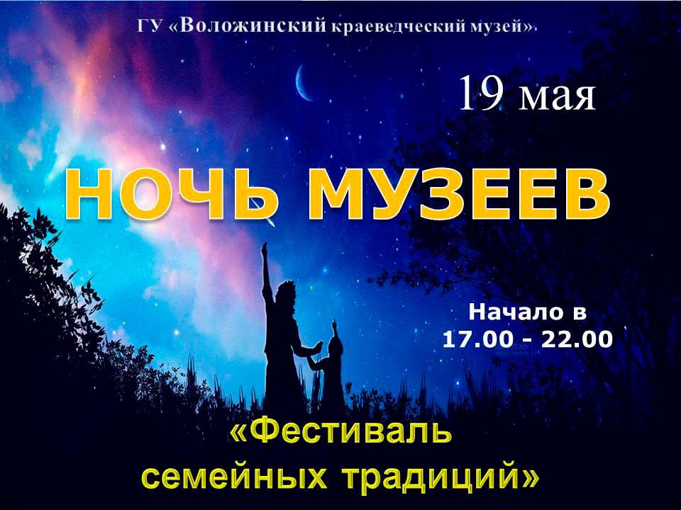 ночь музеев 2021 в Воложине